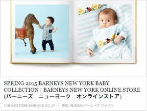 第2回『BABY TOKEI by BARNEYS NEW YORK』公開のご案内♪
